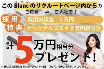 Eyelash Salon Blanc (ブラン)パルティ・フジ垣生店の画像・写真